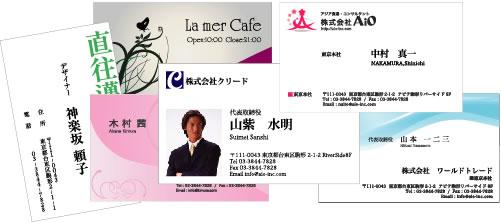 AiO限定高級ラミネート両面カラー名刺